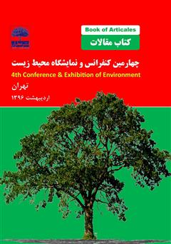 کتاب مقالات چهارمین کنفرانس و نمایشگاه محیط زیست