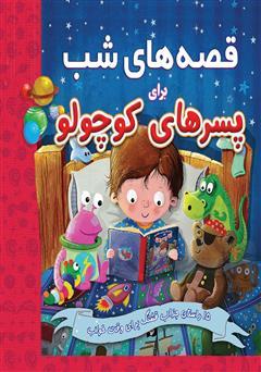 دانلود کتاب قصههای شب برای پسرهای کوچولو