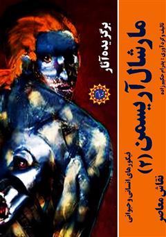 دانلود کتاب برگزیده آثار مارشال آریسمن نقاش معاصر (جلد 2: فیگورهای انسانی و حیوانی)