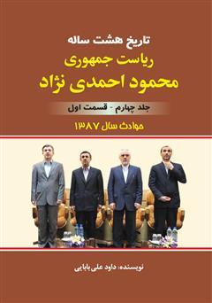 دانلود کتاب تاریخ هشت سالهی ریاست جمهوری محمود احمدی نژاد - جلد چهارم: قسمت اول
