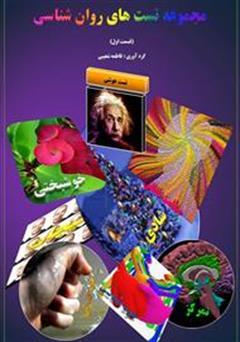 دانلود کتاب مجموعه تست های روانشناسی - قسمت اول