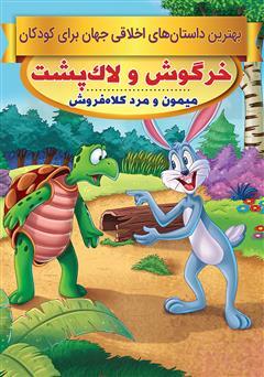 دانلود کتاب خرگوش و لاکپشت، میمون و مرد