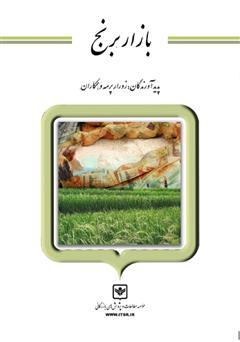 دانلود کتاب بازار برنج