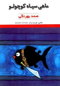 کتاب ماهی سیاه کوچولو