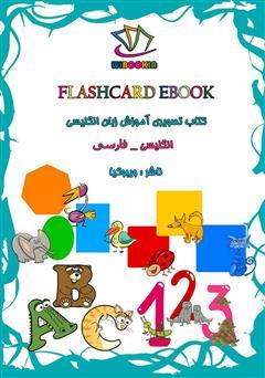 دانلود کتاب Flashcard Ebook (کتاب تصویری آموزش زبان انگلیسی)
