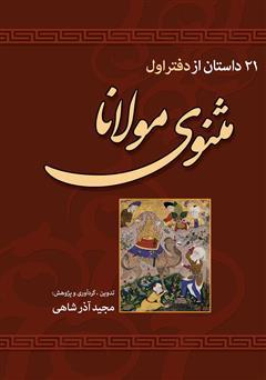 دانلود کتاب 21 داستان از دفتر اول مثنوی مولانا
