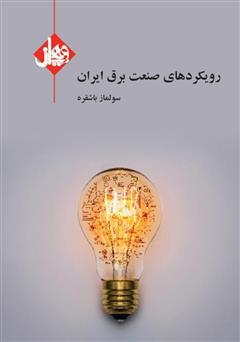 دانلود کتاب رویکردهای صنعت برق ایران