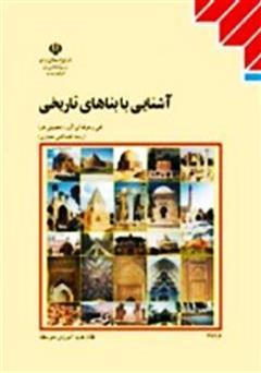 کتاب آشنایی با بناهای تاریخی