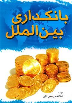 کتاب بانکداری بینالملل