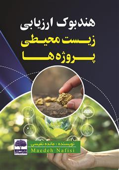 دانلود کتاب هندبوک ارزیابی زیست محیطی پروژهها
