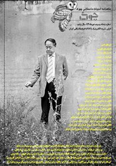 ماهنامه ادبیات داستانی چوک - شماره 53