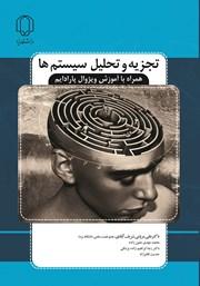 دانلود کتاب تجزیه و تحلیل سیستمها همراه با آموزش ویژوال پارادایم