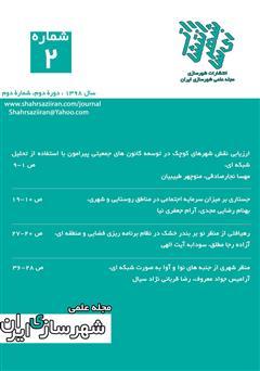 دانلود مجله علمی شهرسازی ایران - شماره 2
