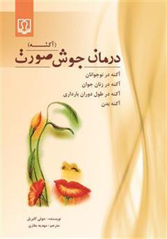 کتاب درمان جوش صورت (آکنه)