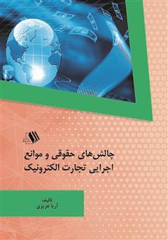 دانلود کتاب چالشهای حقوقی و موانع اجرایی تجارت الکترونیک