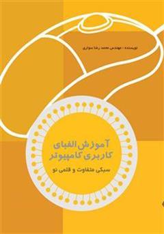 دانلود کتاب آموزش الفبای کاربری کامپیوتر: سبکی متفاوت قلمی نو