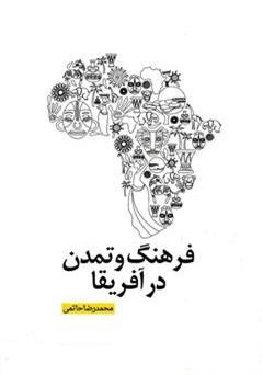 کتاب فرهنگ و تمدن در آفریقا