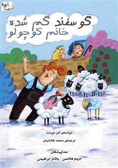 دانلود کتاب صوتی گوسفند گم شده خانم کوچولو