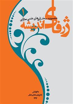 دانلود کتاب ژرفای اندیشه 1: مجموعه سخنرانیهای علمی - معرفتی