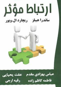 کتاب ارتباط موثر