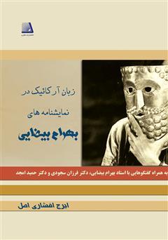 دانلود کتاب زبان آرکائیک در نمایشنامههای بهرام بیضایی