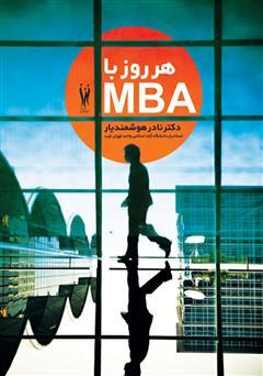 کتاب هر روز با MBA
