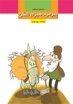 کتاب پیرمرد هیزم شکن