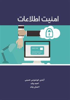دانلود کتاب امنیت اطلاعات