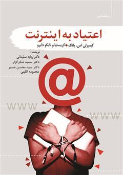 دانلود کتاب اعتیاد به اینترنت