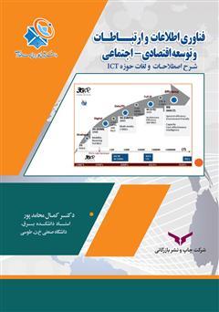 دانلود کتاب فناوری اطلاعات و ارتباطات و توسعه اقتصادی - اجتماعی و شرح اصطلاحات و لغات حوزه ICT
