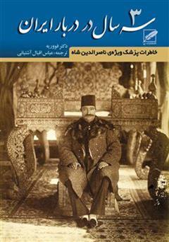 کتاب سه سال در دربار ایران