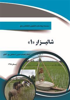 کتاب شالیزار 1: مجموعه پروژه های دانشجویی کارشناسی برنج