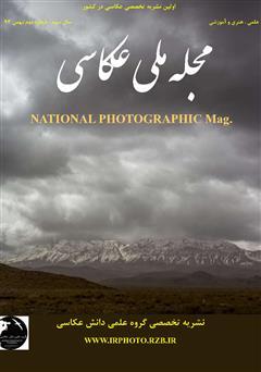 دانلود مجله ملی عکاسی - بهمن 1393