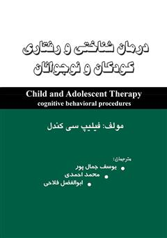 دانلود کتاب درمان شناختی رفتاری کودکان و نوجوانان