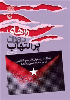 دانلود کتاب رازهای دوران پر التهاب: خاطرات سروان عراقی ثامر حمود الخالصی