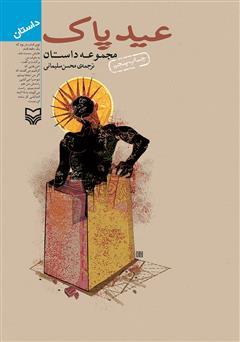 دانلود کتاب عید پاک