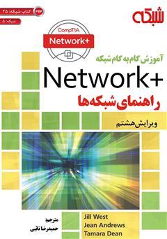 دانلود کتاب آموزش گام به گام شبکه: +Network راهنمای شبکهها