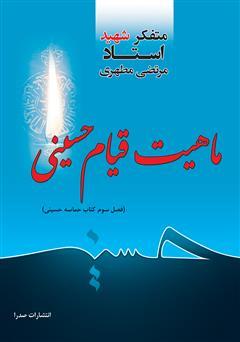 کتاب ماهیت قیام حسینی