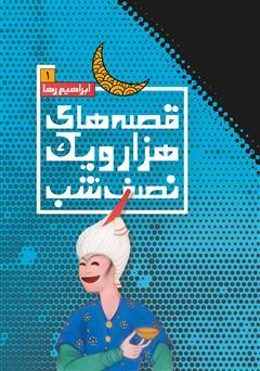 دانلود کتاب قصههای هزار و یک نصفه شب - جلد اول