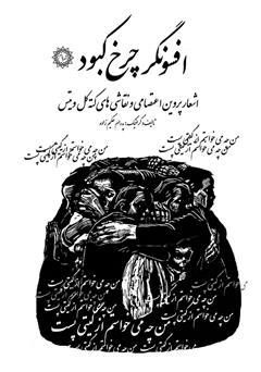 دانلود کتاب افسونگر چرخ کبود: اشعار پروین اعتصامی و نقاشیهای کته کل ویتس