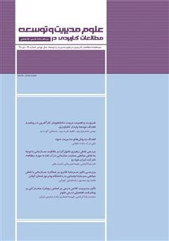 دانلود دو ماهنامه مطالعات کاربردی در علوم مدیریت و توسعه - شماره 19