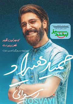 دانلود مجله لبخند سبز - شماره 14