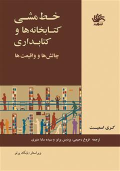 دانلود کتاب خطمشی کتابخانهها و کتابداری: چالشها و واقعیتها