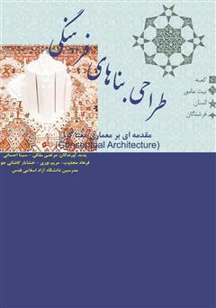 دانلود کتاب طراحی بناهای فرهنگی