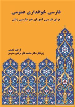 دانلود کتاب فارسی خوانداری عمومی برای فارسی آموزان غیر فارسی زبان