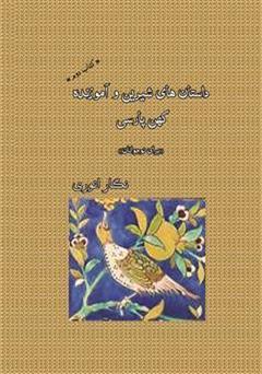 کتاب داستان های شیرین و آموزنده کهن پارسی (برای نوجوانان) - جلد 2