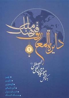 دانلود کتاب دایرهالمعارف فرهنگ ملل - جلد اول