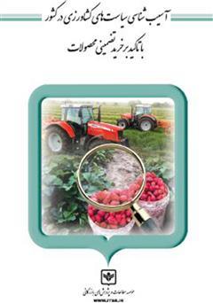 دانلود کتاب آسیب شناسی سیاستهای کشاورزی در کشور با تاکید بر خرید تضمینی محصولات