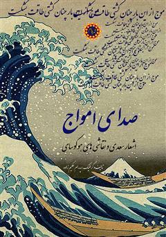 دانلود کتاب صدای امواج: اشعار سعدی و نقاشیهای هوکوسای