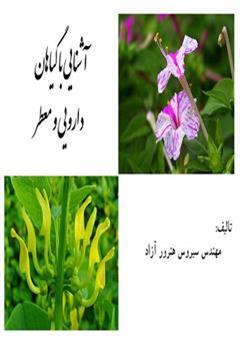 کتاب آشنایی با گیاهان دارویی و معطر